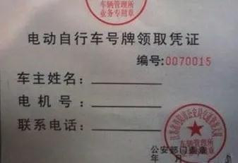 @丹阳人,换领电动自行车号牌延期至2020年7月31日