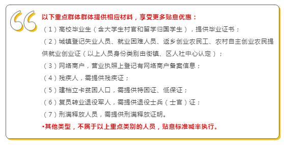 丹阳市富民创业担保贷款(个人)为创业助力!