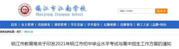 丹阳考生 2021年中考与高中招生方案出炉