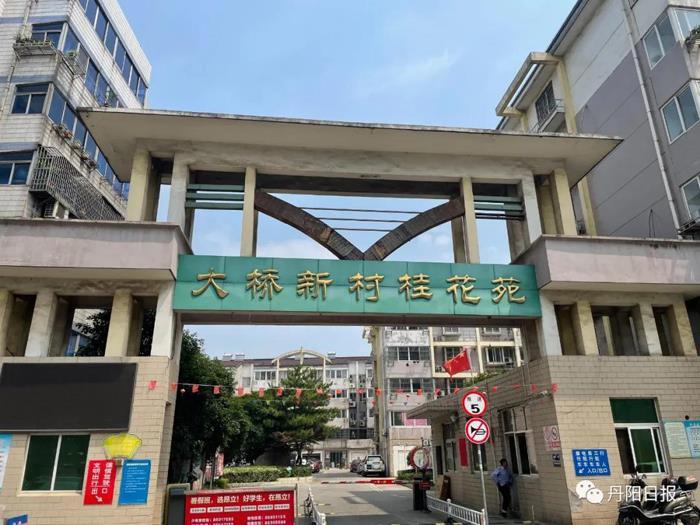 关于住宅专项维修资金的案件在丹阳法院正式开庭,业主追回11万。