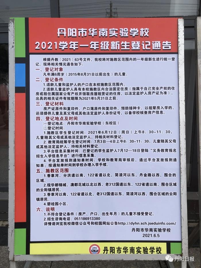 丹阳这些学校的施教区公布
