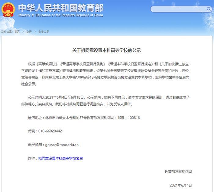 南京师范大学中北学院与江苏经贸职业技术学院合并转设为南京经贸职业技术大学