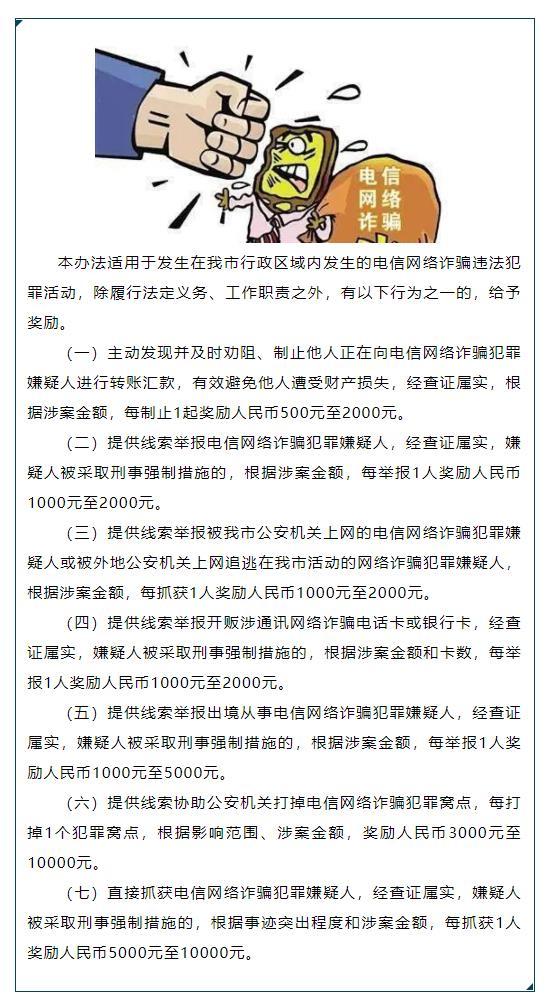 丹阳全民反诈奖励办法正式实施,最高奖励10000元!